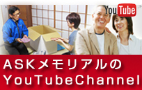 ASKメモリアルのYoutubeChannel
